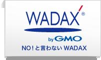 NO!と言わないWADAXのレンタルサーバー