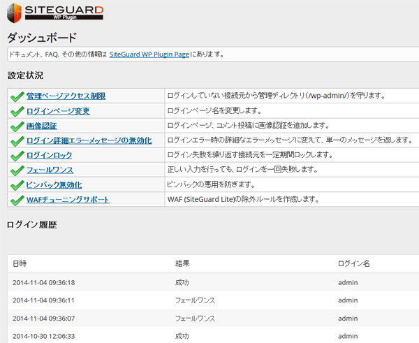 SiteGuard WP Plugin 設定画面