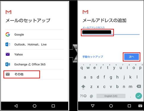 メール アプリ g
